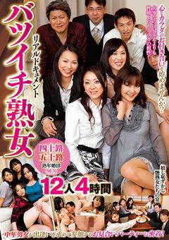 【熟女動画】先行バツイチ熟女-四十路・五十路-熟年婚活SEX-12人4時間