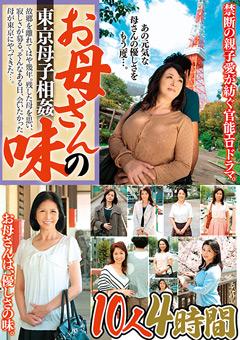 【熟女動画】先行お母さんの味-東京母子相姦10人4時間