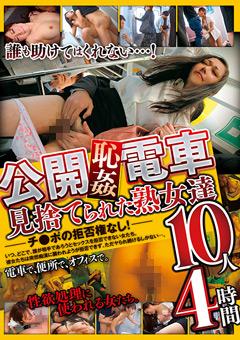 【シチュエーション動画】先行公開恥姦電車-見捨てられた熟女達-10人4時間