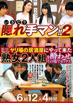 【熟女動画】先行いきなり隠れ手マン!2-ヤリ場の居酒屋にやって来た熟女