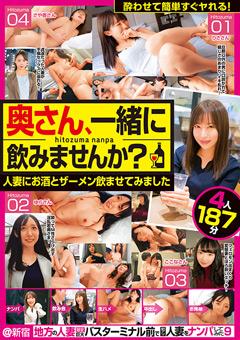 【りさ動画】先行巨大バスターミナル前で訳アリ人妻をナンパしてみた9 -熟女