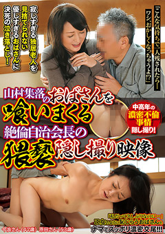 【熟女動画】先行山村集落のおばさんを喰いまくる絶倫自治会長の映像