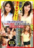 韓国で美少女ゲット!「セックスしたいの…」