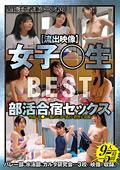 【流出映像】 女子○生 部活合宿セックスBEST