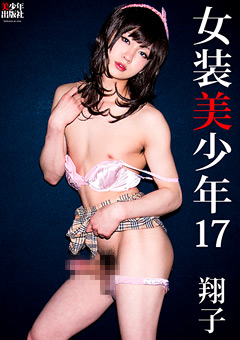女装美少年17 翔子