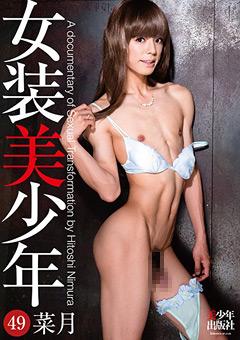 【菜月動画】女装美少年49-菜月-ニューハーフ