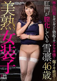 【雪凛動画】美人おばさん装子-雪凛46歳 -ニューハーフ