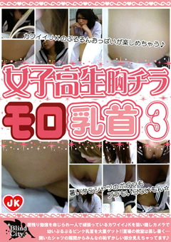 女子校生胸チラモロ乳首3