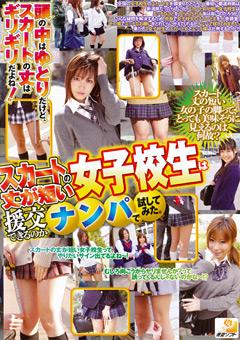 スカートの丈が短い女子校生は援交できるのか