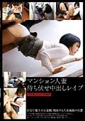 絶対不動!!拘束BEST240分|人気の人妻動画DUGA