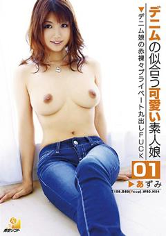 デニムの似合う可愛い素人娘01
