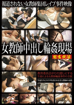 熟女強姦 恐怖におびえながらマ○コを濡らす女12人4時間2…|推奨》エロerovideo見放題|エロ365