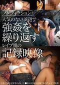 人気のない浜辺で強姦を繰り返すレイプ魔の記録映像
