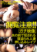 夫の前で犯される寝盗られ人妻押し込みレイプ|人気の 美熟女・三十路動画DUGA