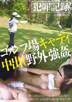 ゴルフ場キャディ中出し野外強姦