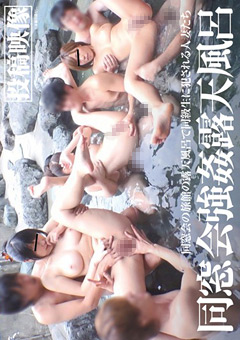 同窓会の旅館の露天風呂で同級生に犯される人妻たち