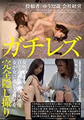 女子校生タイツレズ EDITION