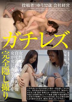 【みさ動画】ガチレズビアン-女性による自宅連れ込み盗撮映像-レズビアン