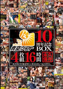 青空ソフト10周年記念BOX 16時間