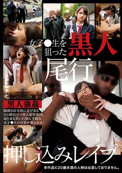 【シチュエーション動画】女子○生を狙った黒人尾行押し込みレイプ