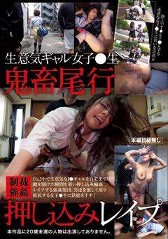 【シチュエーション動画】生意気ギャル女子●生鬼畜尾行押し込みレイプ