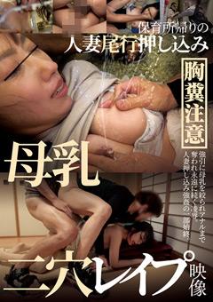保育所帰りの人妻尾行押し込み母乳二穴レイプ映像