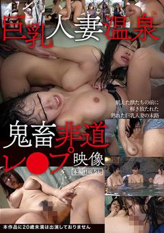 【シチュエーション動画】巨乳おっぱい人妻温泉鬼畜非道レ●プ映像