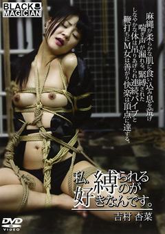私、縛られるのが好きなんです。 吉村杏菜