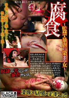 腐食 ~監禁・暴虐に染まる女~