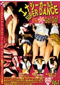 エナジーガールズ SUPER DANCE GO!GO! Vol.1