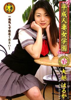 平成人妻女学園 vol.1 大越はるか