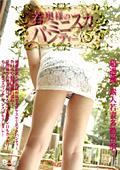 若奥様のミニスカパンティー Vol.5