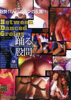 Between Danced Groins