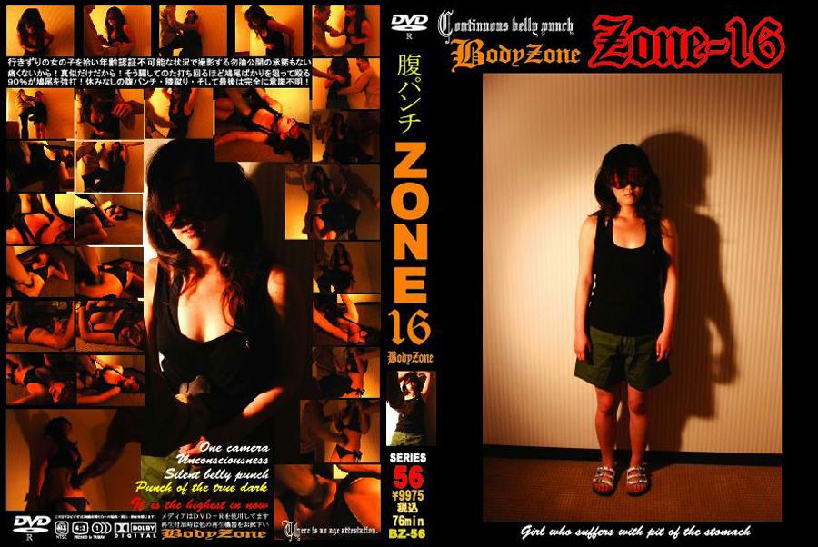 ゾーン16