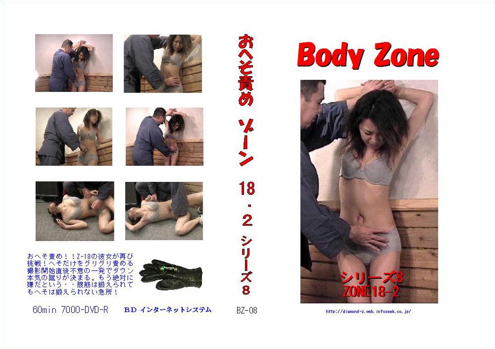 ゾーン18・2