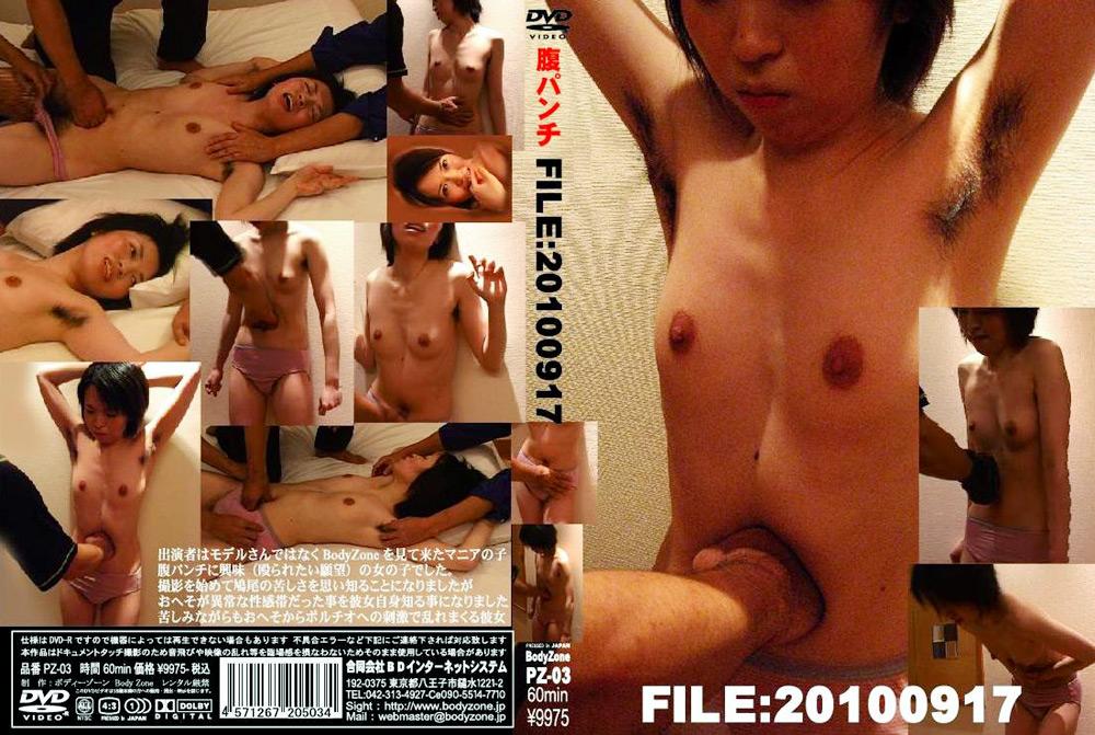 腹パンチ FILE:20100917
