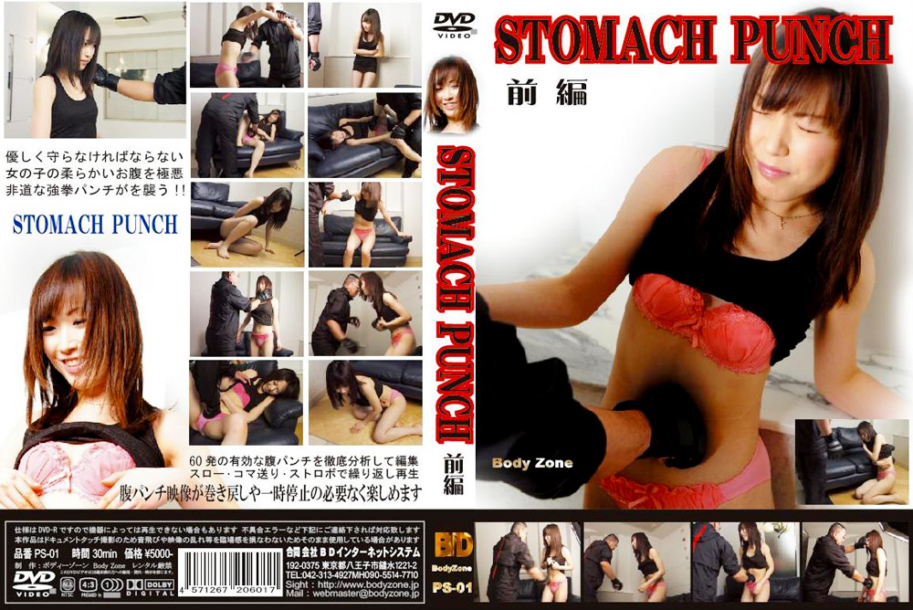 STOMACH PUNCH 前編