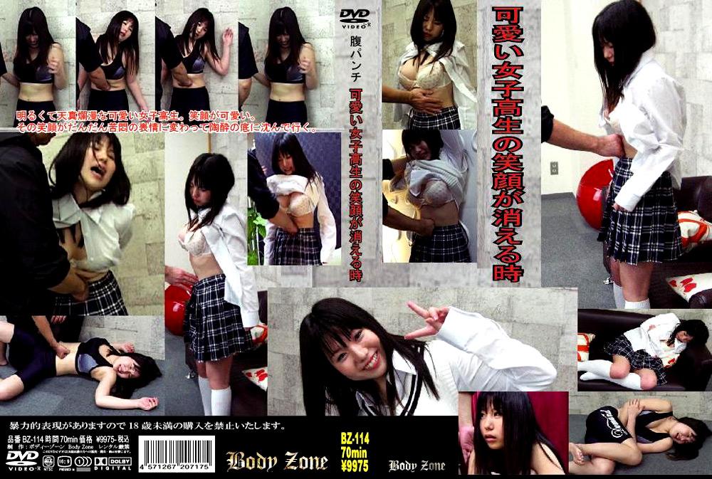 可愛い女子校生の笑顔が消える時のジャケット画像'/