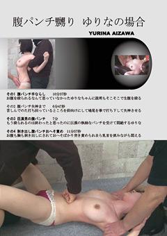 【ゆりな動画】腹パンチ嬲り-ゆりなの場合-SM