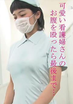 【SM動画】ロリ可愛い看護婦さんのお腹を殴ったら最後まで…