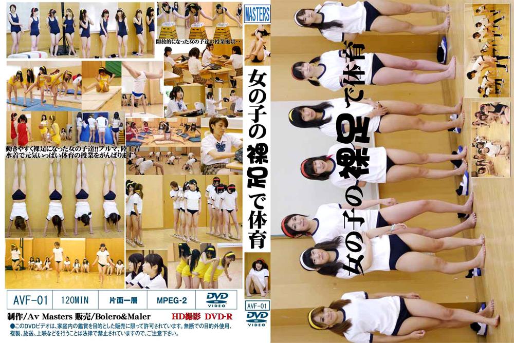 女の子の裸足で体育