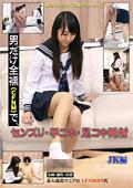 男だけ全裸で、センズリ・手コキ・足コキ発射 JK編