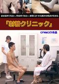 「射精クリニック」|人気の パイパン動画DUGA|永久保存版級の俊逸作品が登場!