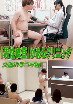 【マニアック動画】「男性検査」があるクリニック-女医の手コキ編