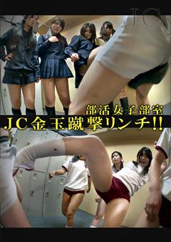 部活女子部室 JC金玉蹴撃リンチ!!