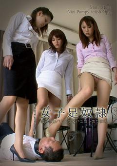 女子足奴隷 酸っぱいパンプス&パンストのつま先