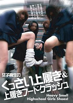 女子校生のくっさい上履き&上履きフードクラッシュ