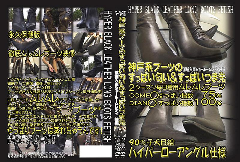 ブーツ:神戸系ブーツのすっぱい匂い&すっぱいつま先