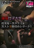 現役女子大生 黒タイツ&黒スト臭脚責めレポート!!