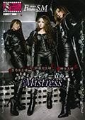 OSAKA Fetishi-SM レザー責め Mistress